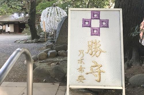 乃木神社(東京都港区)勝守
