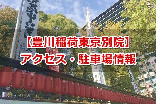 豊川稲荷東京別院(東京都港区)アクセス・駐車場情報