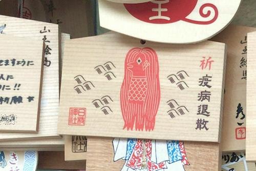 日枝神社(東京都千代田区)絵馬(疾病退散・アマビエ)