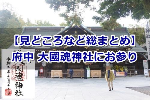 大國魂神社(東京都府中市)参拝ガイド