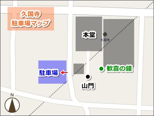 久国寺(名古屋市北区)駐車場マップ