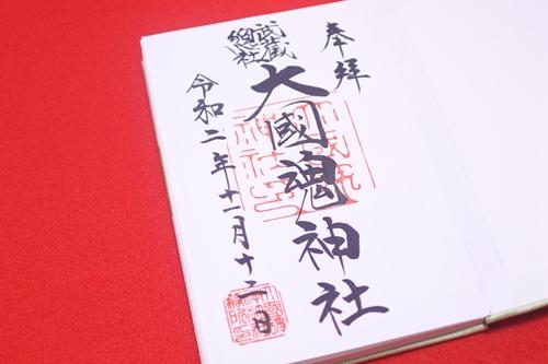 大國魂神社(東京都府中市)の御朱印