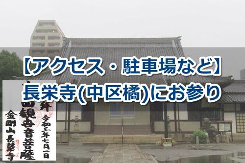 長栄寺(名古屋市中区)参拝ガイド