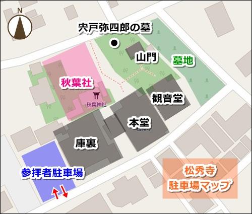松秀寺(愛知県刈谷市)駐車場マップ