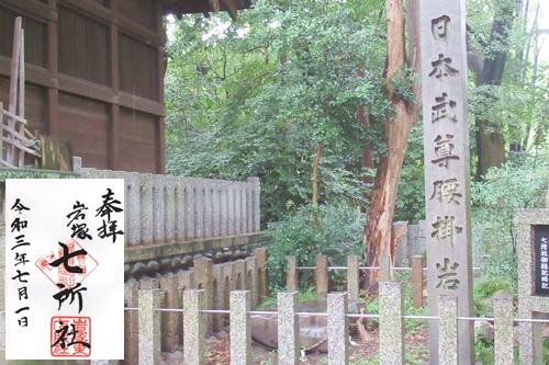 岩塚七所社(名古屋市中村区)の日本武尊腰掛岩・御朱印