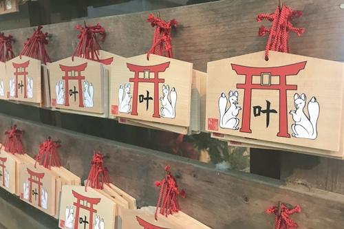 豊川稲荷東京別院(東京都港区)叶絵馬(縁切り)