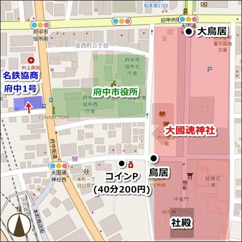 名鉄協商パーキング府中1号(地図)