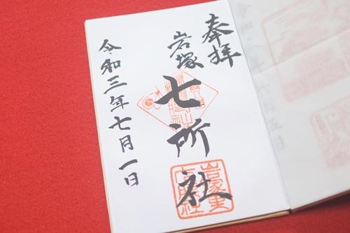 岩塚七所社(名古屋市中村区)の御朱印