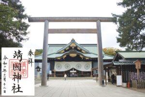 靖国神社(東京都千代田区)拝殿・御朱印