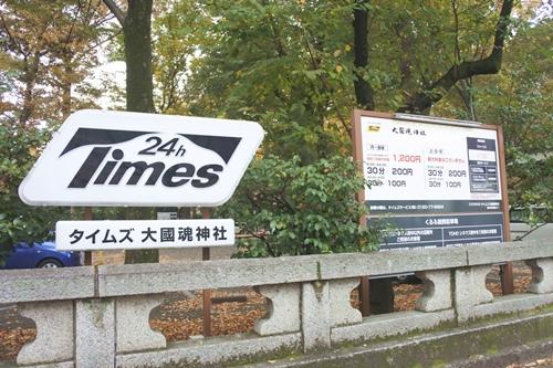 タイムズ大國魂神社