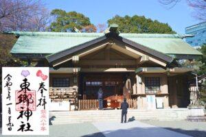 東郷神社(東京都渋谷区)社殿・御朱印