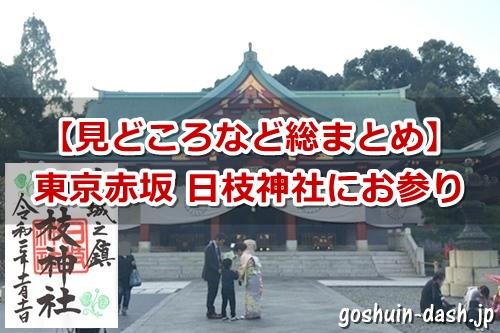 日枝神社(東京都千代田区)参拝ガイド