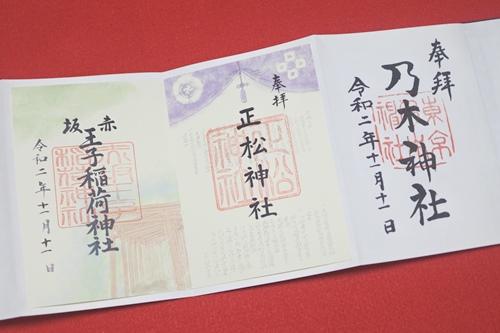 乃木神社(東京都港区)の御朱印三体