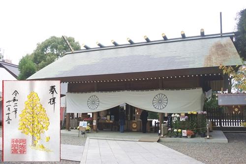 阿佐ヶ谷神明宮(東京都杉並区)拝殿・御朱印(大和がさね)