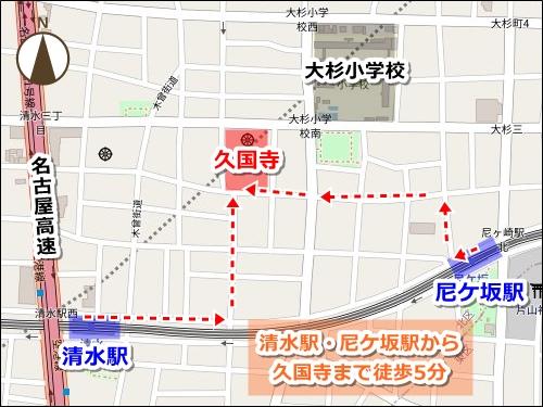 久国寺(名古屋市北区)アクセスマップ
