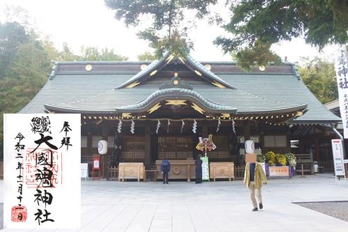 大國魂神社(東京都府中市)拝殿・御朱印