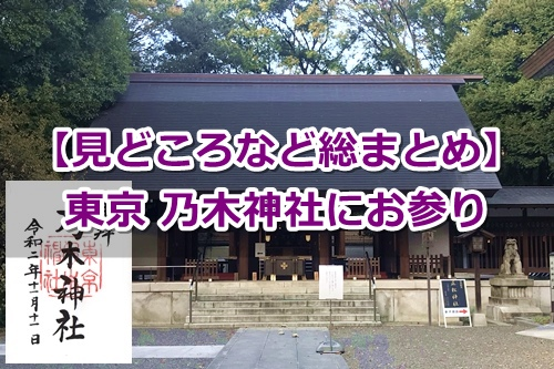 乃木神社(東京都港区)参拝ガイド