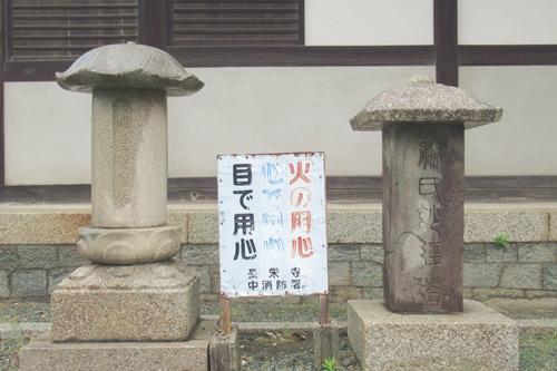 長栄寺(名古屋市中区)石塔