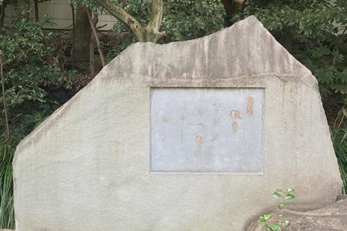 乃木神社(東京都港区)教育の碑(明治天皇御製)