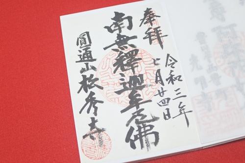 松秀寺(愛知県刈谷市)の御朱印