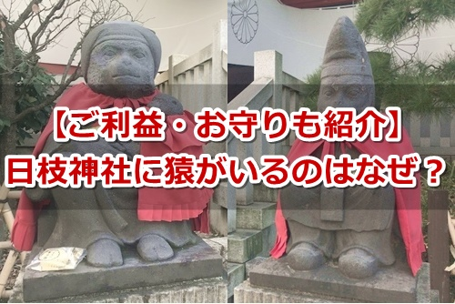 日枝神社に猿がいるのはなぜ?ご利益やお守りも紹介