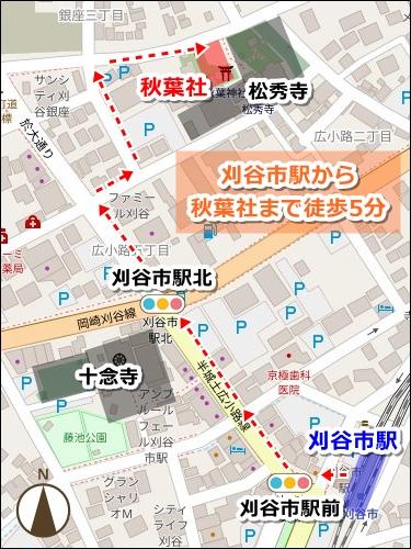 秋葉社(刈谷市銀座)アクセスマップ