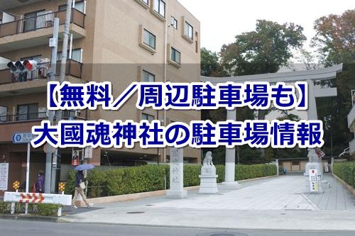 大國魂神社(東京都府中市)駐車場ガイド
