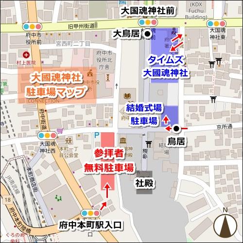 大國魂神社(東京都府中市)駐車場マップ