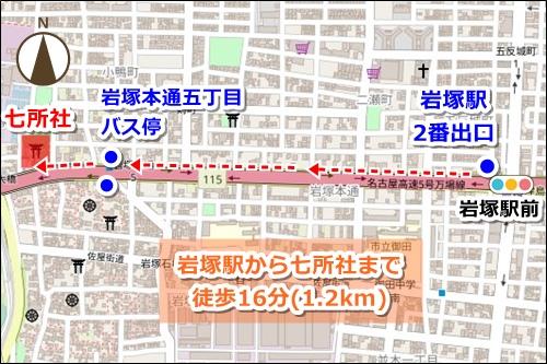 岩塚七所社(名古屋市中村区)アクセスマップ