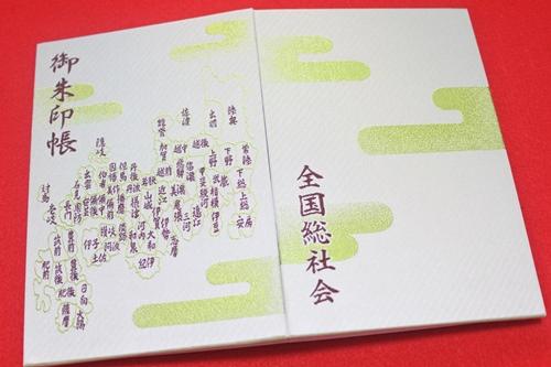 大國魂神社(東京都府中市)の御朱印帳(全国総社会)