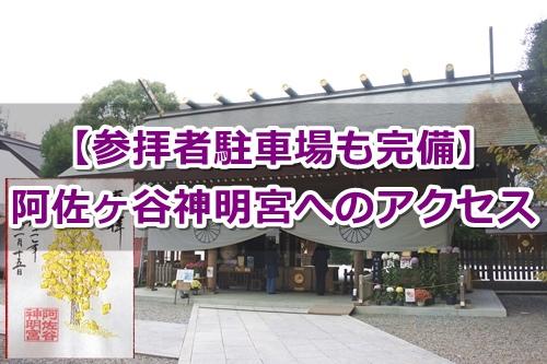 阿佐ヶ谷神明宮(東京都杉並区)アクセス・駐車場