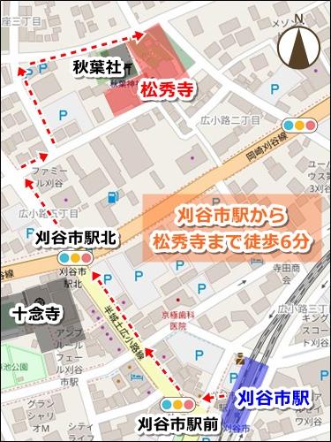 松秀寺(愛知県刈谷市)アクセスマップ