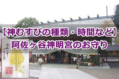 阿佐ヶ谷神明宮(東京都杉並区)のお守りガイド(神むすび)