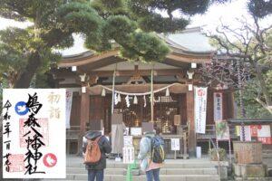 鳩森八幡神社(東京都渋谷区)拝殿・御朱印