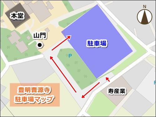 曹源寺(愛知県豊明市)駐車場マップ