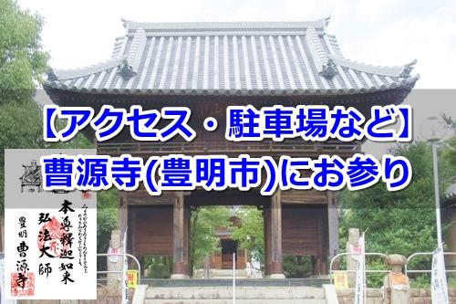曹源寺(愛知県豊明市)参拝ガイド