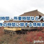 清水寺の時間に関する情報まとめ