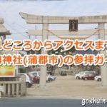 八劔神社(蒲郡市)参拝ガイド