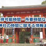 八坂神社の時間に関する情報まとめ