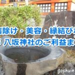 京都八坂神社のご利益まとめ