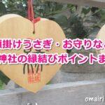 京都八坂神社の縁結びポイントまとめ