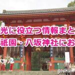 八坂神社について(京都祇園)
