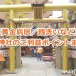 御金神社のご利益ポイント