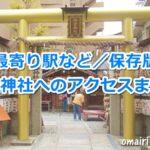 京都御金神社へのアクセスまとめ