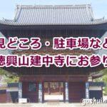 徳興山建中寺(名古屋市東区)参拝ガイド