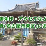 長尾山東界寺(名古屋市東区)参拝ガイド