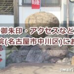 雲龍山宝蔵院(名古屋市中川区)参拝ガイド
