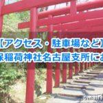千代保稲荷神社名古屋支所(名古屋市千種区)参拝ガイド