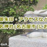 少彦名神社(名古屋市中区)参拝ガイド