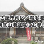 海底山地蔵院(名古屋市南区)参拝ガイド